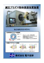 減圧プラズマ粉体表面改質装置 ※解析データ等を記載した資料 進呈中 表紙画像