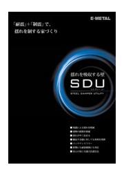 揺れを吸収する壁 SDU 表紙画像