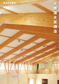 大規模木質構造