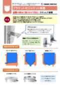 鏡板型ジャケット容器 ブラケット付【DT-J-BRK】 表紙画像