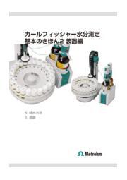 【技術資料】カールフィッシャー水分測定 基本のきほん2 装置編 表紙画像