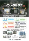 RFIDタグ『インメタルタグ』