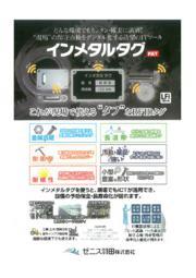 RFIDタグ『インメタルタグ』 表紙画像