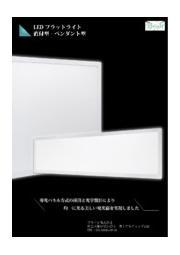 LED フラットライト 直付型・ペンダント型 表紙画像