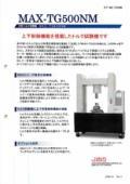 大型トルク試験機 MAX-TG500NM 表紙画像