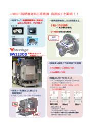 高硬度材・焼結材用固定砥粒加工ワイヤーソー『SW2230D』 表紙画像