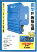 縦型圧縮梱包機『SMX-50』