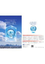 KFケミカル株式会社 会社案内 表紙画像