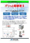 厨房専用 排水処理システム