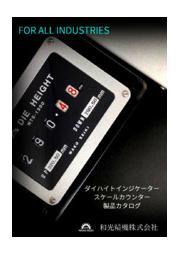 『ダイハイトインジケーター ・スケールカウンター』製品カタログ 表紙画像
