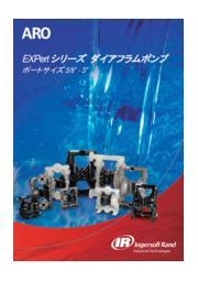 EXPertシリーズ ダイアフラムポンプ 総合カタログ 表紙画像