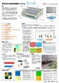 空気式天井放射冷暖房システム「ラディエール」