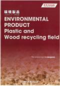 環境製品(プラスチック・木屑分野) 総合カタログ