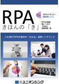 この1冊でRPAの基本が「わかる」活用ハンドブック―「RPAきほんの『き』」無料進呈中 表紙画像