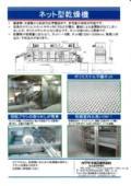 食品機械『ネット型乾燥機』 表紙画像