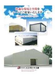 株式会社ハシマシート工業  事業紹介 表紙画像