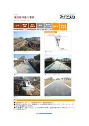 【スーパーソル施工事例】A4 埋設管保護の事例 表紙画像