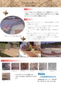 デザインコンクリート『スタンプ工法』