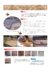 デザインコンクリート『スタンプ工法』 表紙画像