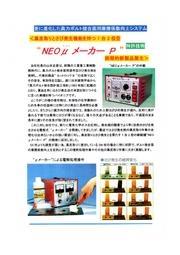高力ボルト接合面用摩擦係数向上システム NEOμメーカーP 表紙画像