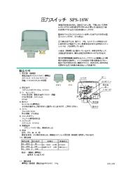 2極単投接点付き 防水型圧力スイッチ SPS-18W 表紙画像