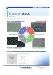 『スクリーンマスク』 表紙画像