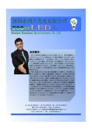 LED蛍光灯製品表 カタログ 表紙画像