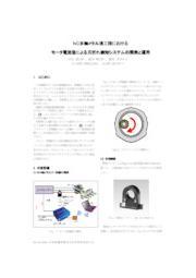 NCメタル溝工程におけるモータ電流値による刃折れ検知システムの開発と運用 表紙画像