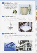 プロセスフィルター 遠心分離機用バスケットフィルター 表紙画像