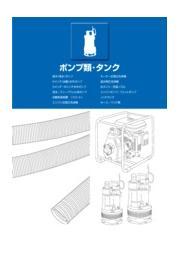 建設機械 ポンプ類・タンク 総合カタログ 表紙画像