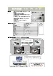 工業用内視鏡硬性鏡ホールスコープ60・100・200 表紙画像