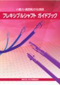 """『フレキシブルシャフト ガイドブック』※この一冊でフレキシブルシャフトのことが""""まる分かり"""" 表紙画像"""