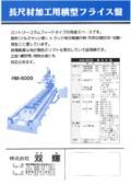長尺材加工用横型フライス盤『HM-6000』