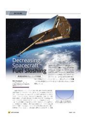 宇宙船用燃料のスロッシングを低減 表紙画像