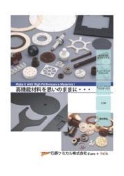 セラミックス樹脂等の高機能材料・加工総合カタログ 表紙画像