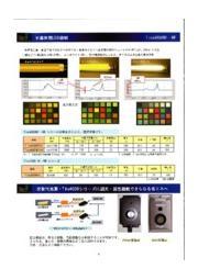 【紫外線カット】LED照明 工場の省エネの切り札! 表紙画像