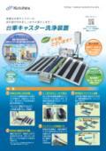 台車キャスター洗浄装置『KCW-SC202』 表紙画像