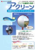 メタクリル樹脂製 道路反射鏡/アクリルミラー「アクリーン」
