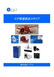 ICP関連製品カタログ 表紙画像