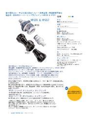 食品用スーパーエンプラジョイントHFC35 & HFC57 カタログ スムージー・ソフトクリーム、シロップ・ソースなどに最適 表紙画像