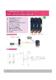 【シンプル設計/SCコネクタ/SFP/産業ギガビット光メディコン】IGMC-1011GF/IGMC-1011GP  表紙画像