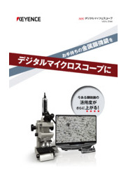 VHX-7000 お手持ちの金属顕微鏡をデジタルマイクロスコープに! 表紙画像
