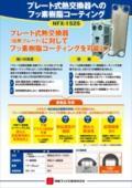 プレート式熱交換機へのフッ素樹脂コーティング(NFX-1525) 表紙画像
