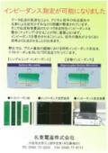 受託サービス『プリント基板配線 特性インピーダンス測定』 表紙画像