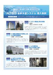 【導入事例集】ATSS自家水道システム ※ダウンロードは無料です。 表紙画像