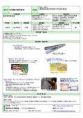石田鉄工株式会社 事業紹介 表紙画像