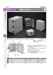 高強度型 開閉式ポリカーボネートボックス 表紙画像
