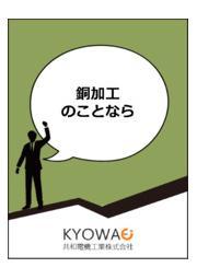 銅加工サービス カタログ 表紙画像