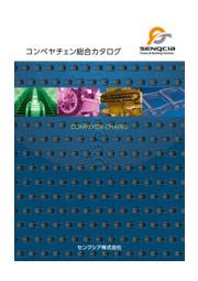 センクシア株式会社 コンベヤチェン総合カタログ 表紙画像