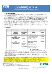 ISTA 1C  Non-Simulation 表紙画像